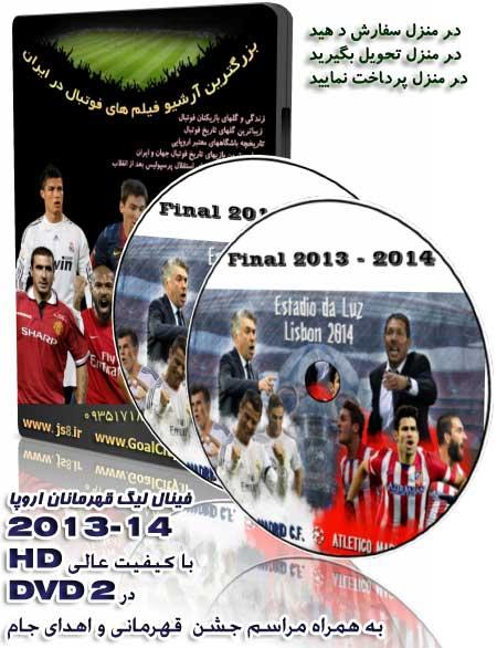 دانلود و خرید پستی فینال لیگ قهرمانان 2014 رئال مادرید اتلتیکو مادرید