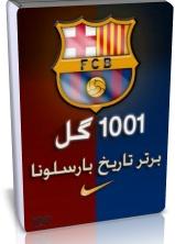 1001 گل برتر تاریخ بارسلونا