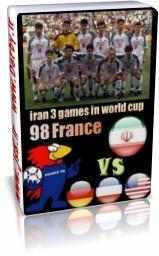 3 بازی ایران در جام جهان 98