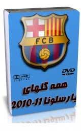 تمام گلهای بارسلونا 2010 - 2011