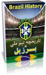 تاریخچه فوتبال برزیل از ابتدا