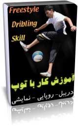 موزش حرکات تکنیکی و نمایشی فوتبال