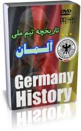 تاریخچه تیم ملی آلمان