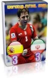 ایران – اسپانیا(جام جهانی فوتسال2008)
