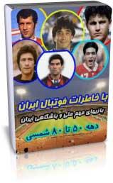 با خاطرات فوتبال ایران تاریخچه تیم ملی و باشگاهی فوتیال ایران