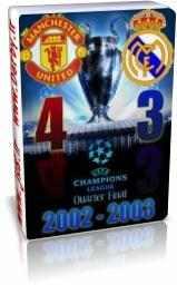 منچستر-رئال مادرید(لیگ قهرمانان2003)