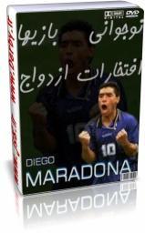 زندگی شخصی مارادونا