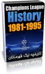 تاریخچه لیگ قهرمانان اروپا 1981 - 1995