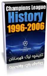 تاریخچه لیگ قهرمانان اروپا 1996 - 2006