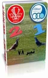 فروش سی دی بازی استقلال1 - 2  پرسپولیس تیرماه 78