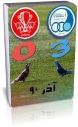 بازی کامل استقلال پرسپولیس اذر 90 جام حذفی