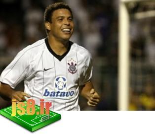 گل زیبای رونالدو برزیلی در لیگ برزیل برای کورینتیانس