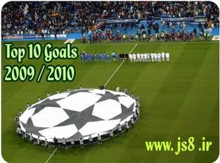 10 گل برتر لیگ قهرمانان اروپا در فصل 2009/2010
