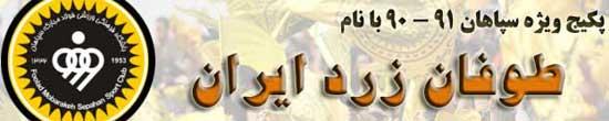 پکیج ویژه هواداران سپاهان اصفهان 90 - گلها و لحظات حساس سپاهان