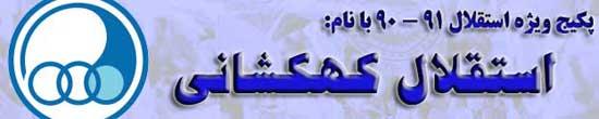 پکیج ویژه هواداران استقلال 90 - همه گلهای استقلال 90